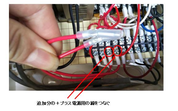 追加電源用コードを端子台へつないだ様子の解説図