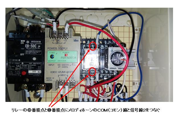 リレーのA接点への接続の解説図