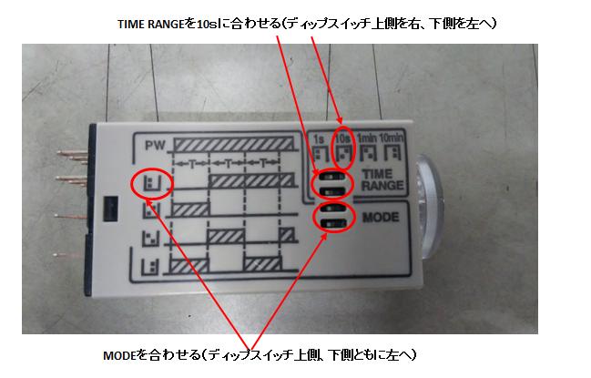 タイマリレーのレンジ合わせ10秒の解説図