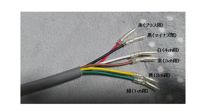 6芯コード役目の解説図