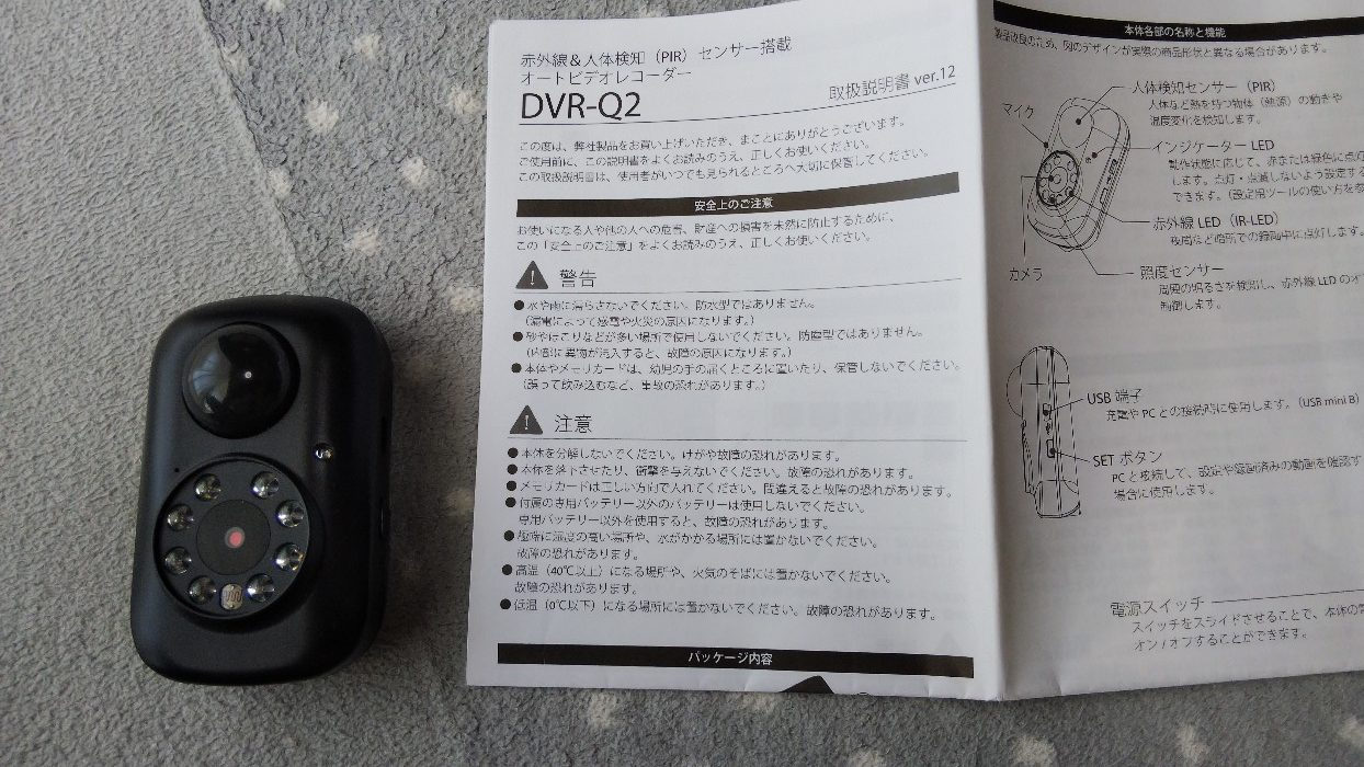 DVR-Q2の写真