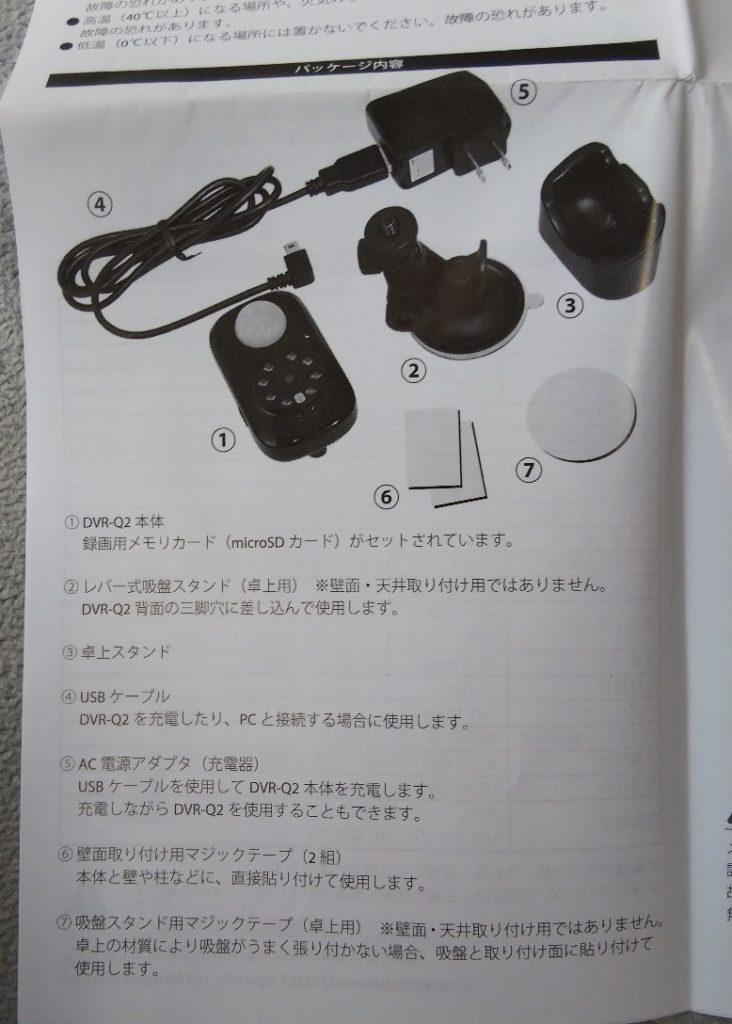説明書の写真