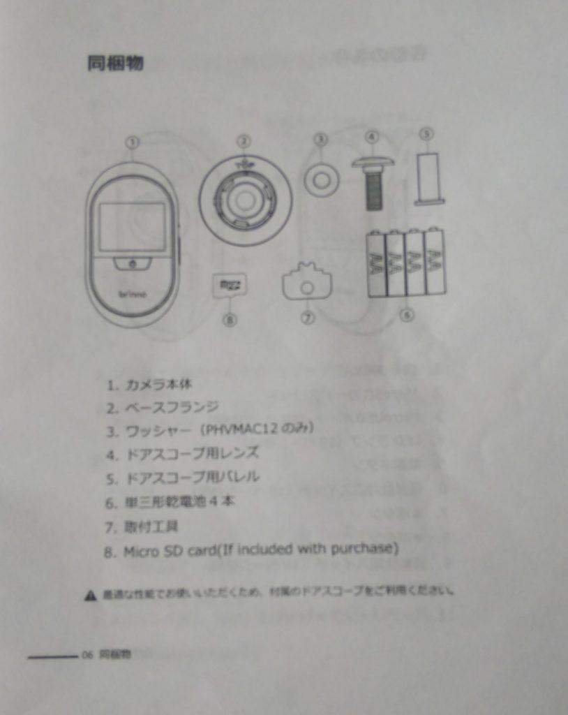 同梱物の図