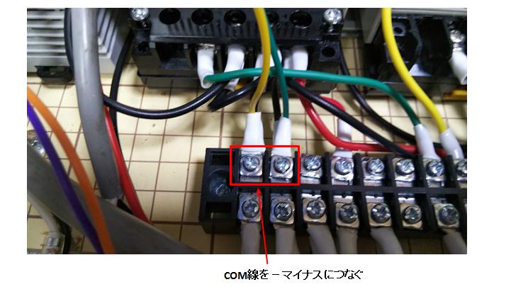COM線接続の解説写真