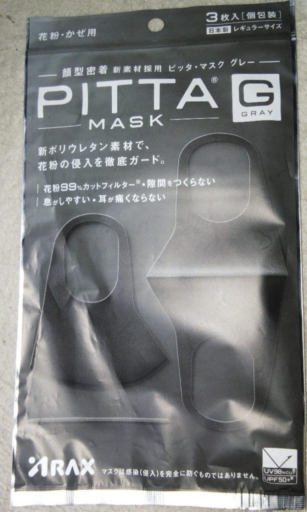 PITTA MASKのパッケージ写真