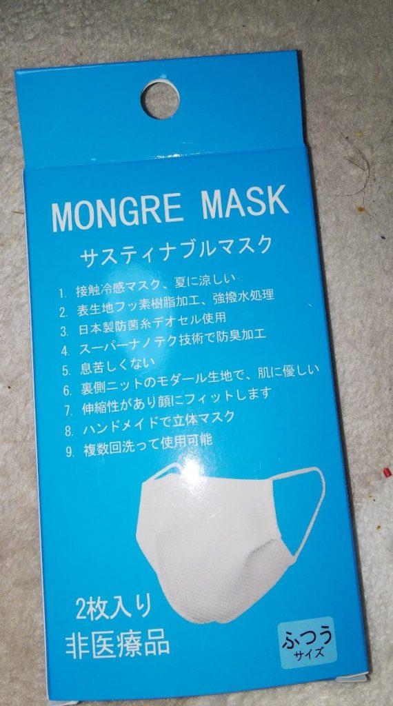 MONGRE MASKのパッケージ写真