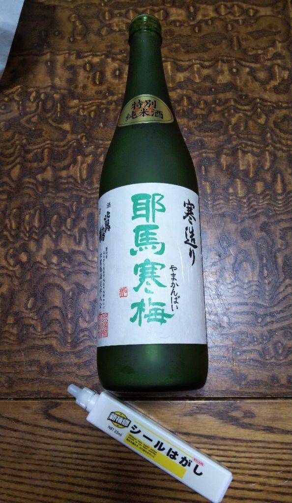 酒の空き瓶の写真