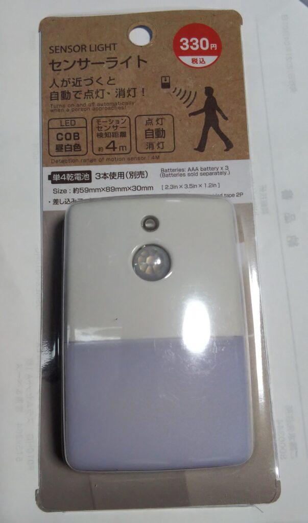 ダイソーのセンサーライトの写真
